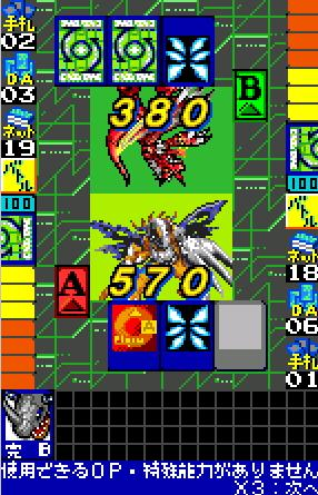Juegos de digimon para wonder swan 057